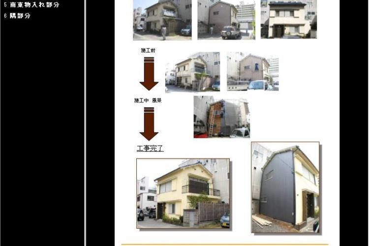 I様邸(名古屋市北区) 耐震改修・補強工事