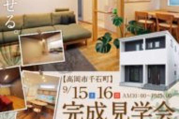 高岡市千石町、非売品新築住宅完成見学会のお知らせ