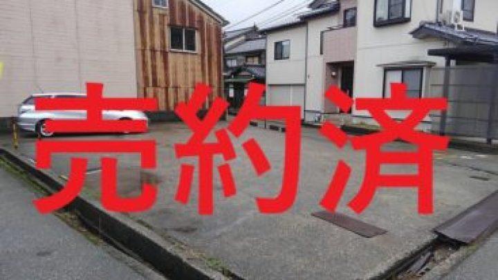 高岡市金屋町土地、昨日ご成約いただきました。(副題:写真撮って3万円取ったって~!!