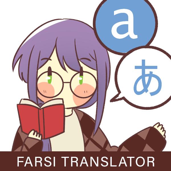 farsi translator