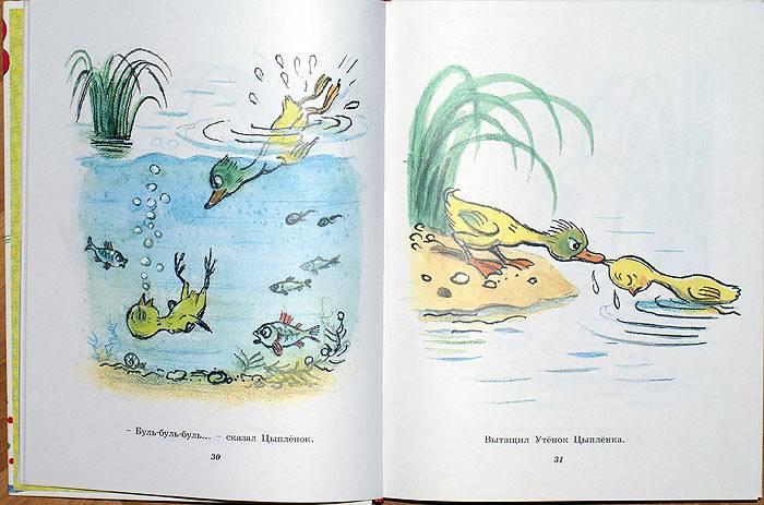 Сутеев - Книга сказок
