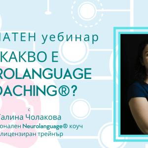 Language Coaching by Galina Cholakova