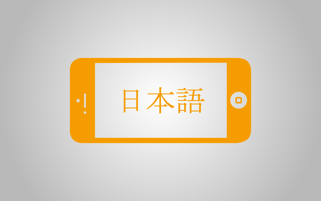 The Top 5 iPhone Apps for Learning Japanese