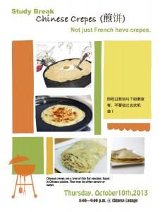 Study break for Chinese pancake (jian bing)