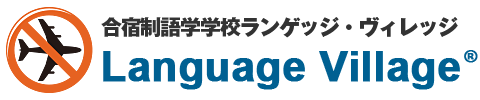 日本語禁止の英語村で24時間英語漬け生活 国内留学型英会話教室