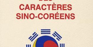 Dictonnaire des caracteres sino-coreens