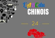pinyin ou