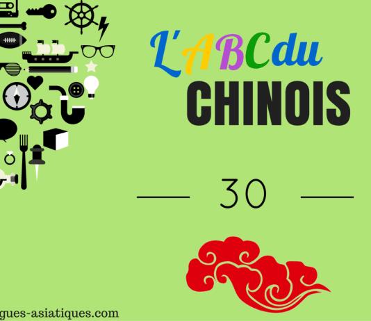 abc chinois pinyin un