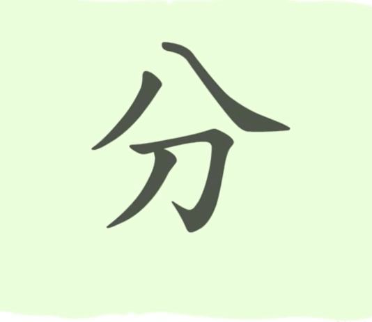 caracteres chinois diviser