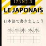 les-cahiers-d-ecriture-pour-les-nuls-le-japonais