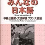 minna-no-nihongo-niveau-intermediaire-ii
