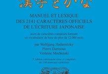 Kanji et Kana - Manuel et lexique des 2141