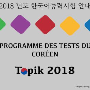 Topik - Programme des examens du coreen 2018