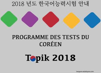 Topik test 2018