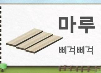 alphabet coréen Hangeul 2