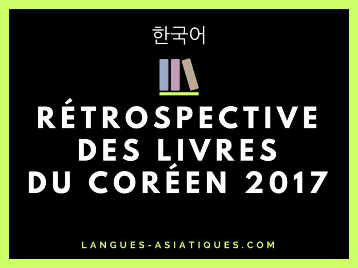 Rétrospective livre coréen 2017