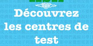 Hsk centre de test