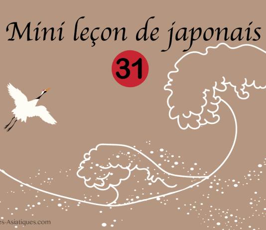 mini cours de japonais 31