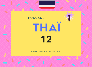 podcast thai 12
