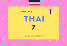 podcast thai 7