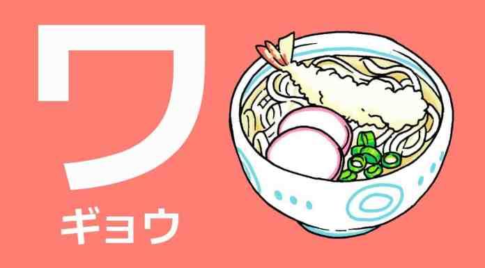 wa gyou katakana wa wo n