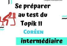 se preparer au test du topik II coreen