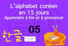 Apprendre à lire le hangeul – l'alphabet coréen 05 - ㄹ