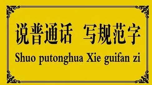 Parlez mandarin et écrivez des mots standard 说普通话,写规范字