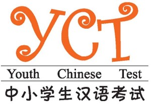 Logo du YCT 中小学生汉语考试 Test de chinois pour les jeunes