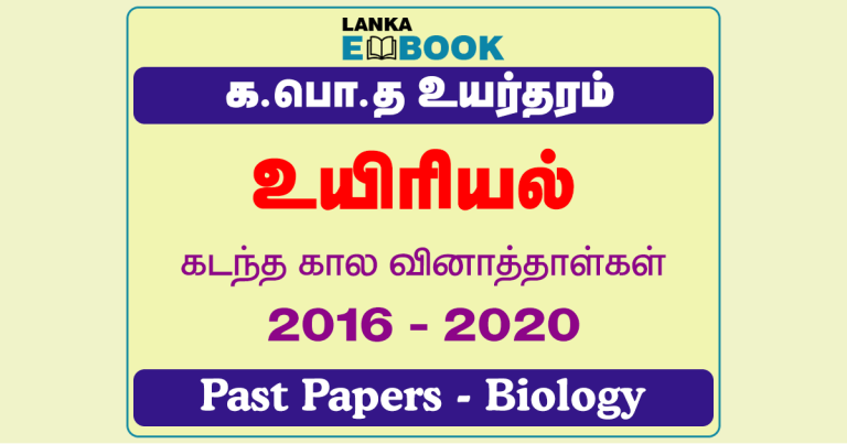 Biology Past Papers