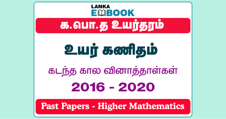 Higher Mathematics Past Papers