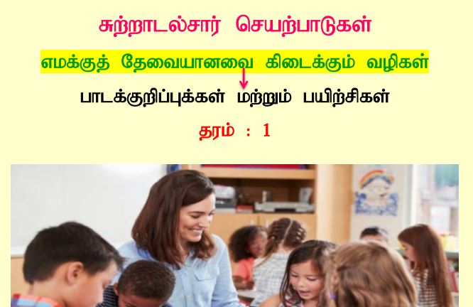 Grade 1 Environment Tamil Medium