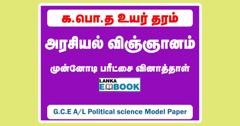 Advanced Level Political Science