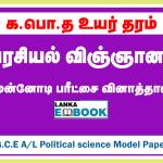 GCE Advanced Level Political Science Model Paper 2021 | Tamil Medium | PDF Easy Download