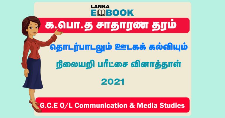 GCE OL Communication and Media Studies