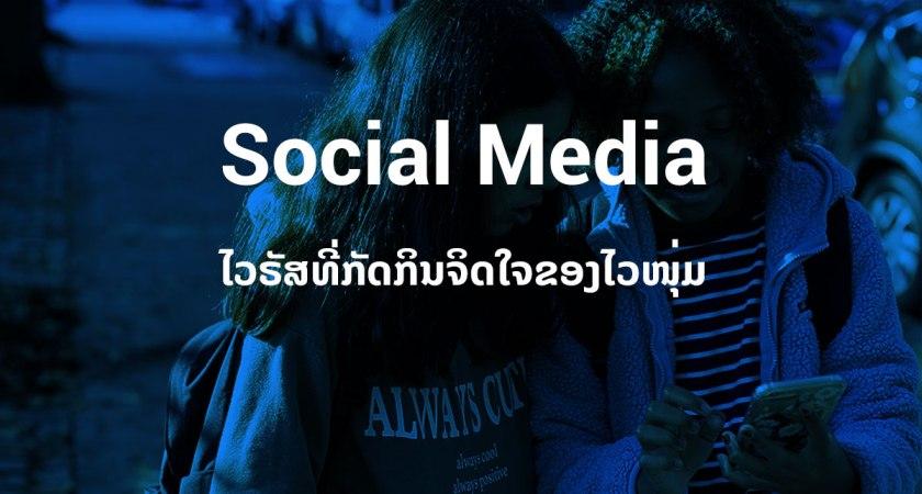 Social Media ໄວຣັສທີ່ກັດກິນຈິດໃຈຂອງໄວໜຸ່ມ