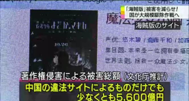 Wah! Pemerintah Jepang Memulai Operasi Anti Pembajakan Anime Mulai!
