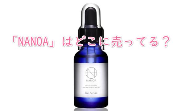 ヒト幹細胞美容液「NANOA」はどこに売ってる?最安値の販売店