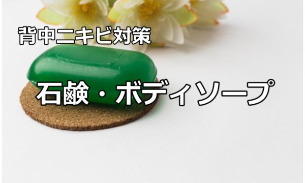石鹸・ボディソープ