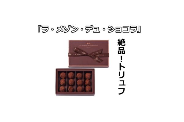 ラ・メゾンデュショコラのトリュフチョコレートは通販で買える絶品スィーツ