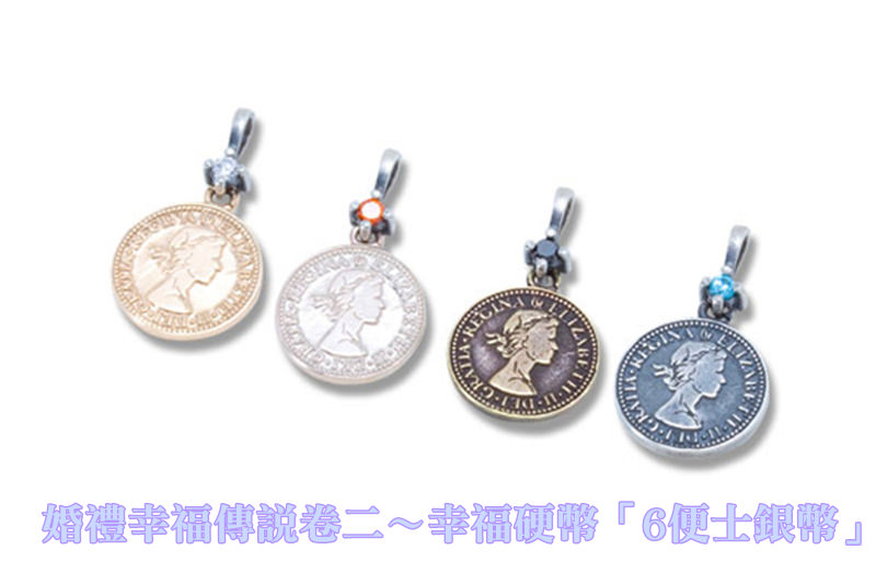 【婚禮大小事】婚禮幸福傳說卷二~幸福硬幣「6便士銀幣」