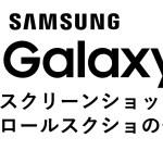 Galaxy s10 + s20+ でスクリーンショットを取る方法から画面キャプチャ方法。画面をスクロールしてスクショのやり方を紹介