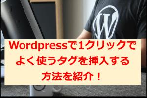 WordPressでよく使うタグ,自作ショートコードを簡単に挿入する方法!すぐにタグを出せるAddquicktagの使い方を紹介!