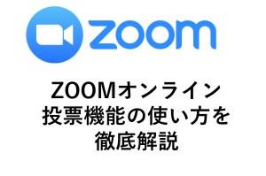 ZOOMの投票機能に関して徹底解説!ZOOMオンラインの投票機能を有効活用しよう!ZOOMでクイズ大会!
