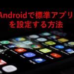 Androidでデフォルトアプリ、標準アプリを設定する方法!Galaxy端末で紹介!Chromeブラウザーなどをデフォルトに設定する方法!