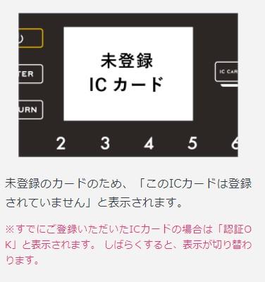 hello-cycling-ic-card4