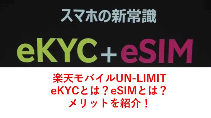 rakutenmobile-unlimit-v-ekyc-esim4