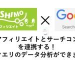 もしもアフィリエイト×サーチコンソール!アフィリエイトで検索ワードを確認!Google Search Consoleの連携方法を紹介します!
