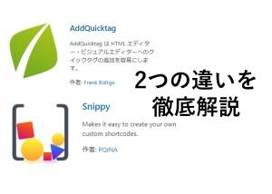 WordPressのプラグイン AddQuickTagとsnippyの違い、効率的な使い分けの方法を紹介
