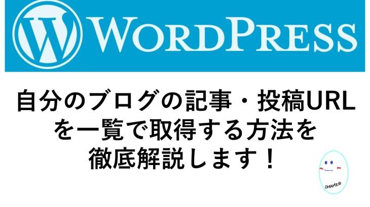 wordpess-post-ural-get0